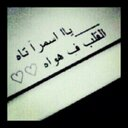 she5at 3arbha ♡♡ (@596Rayooma) Twitter