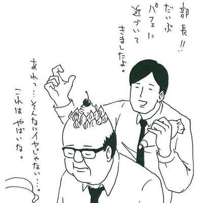 最新版】シュールなリーマン山崎...