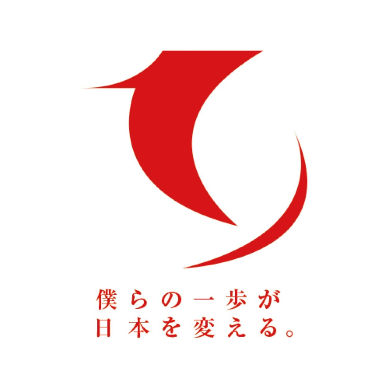 NPO法人 僕らの一歩が日本を変える。