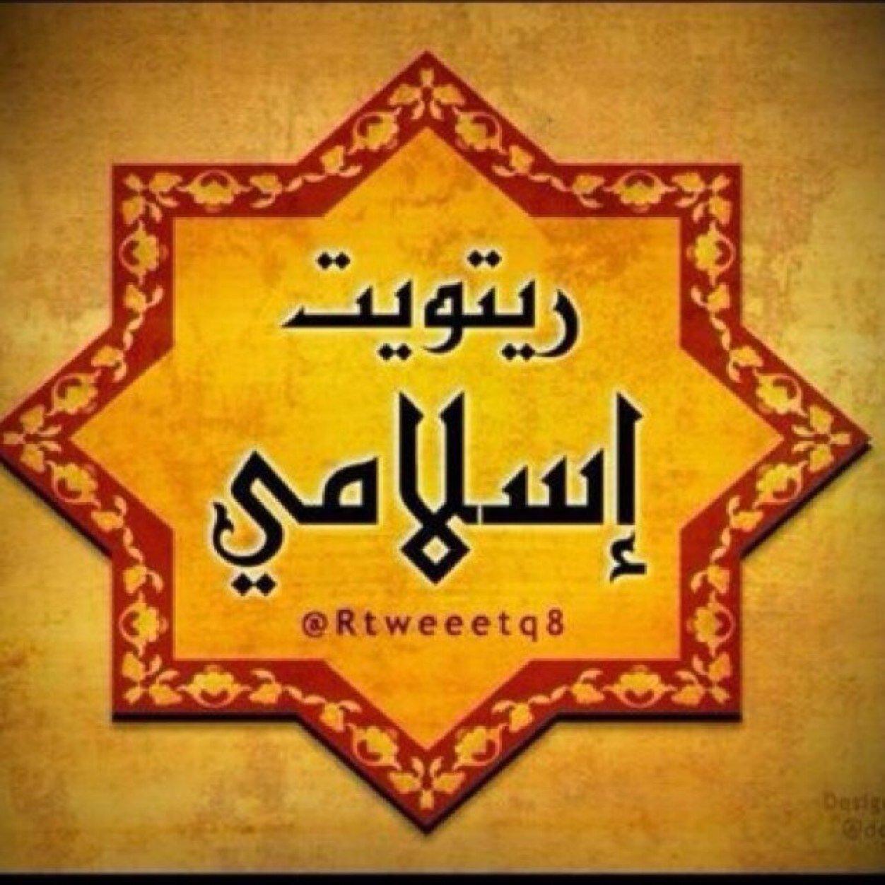 Rtweet_Islam999
