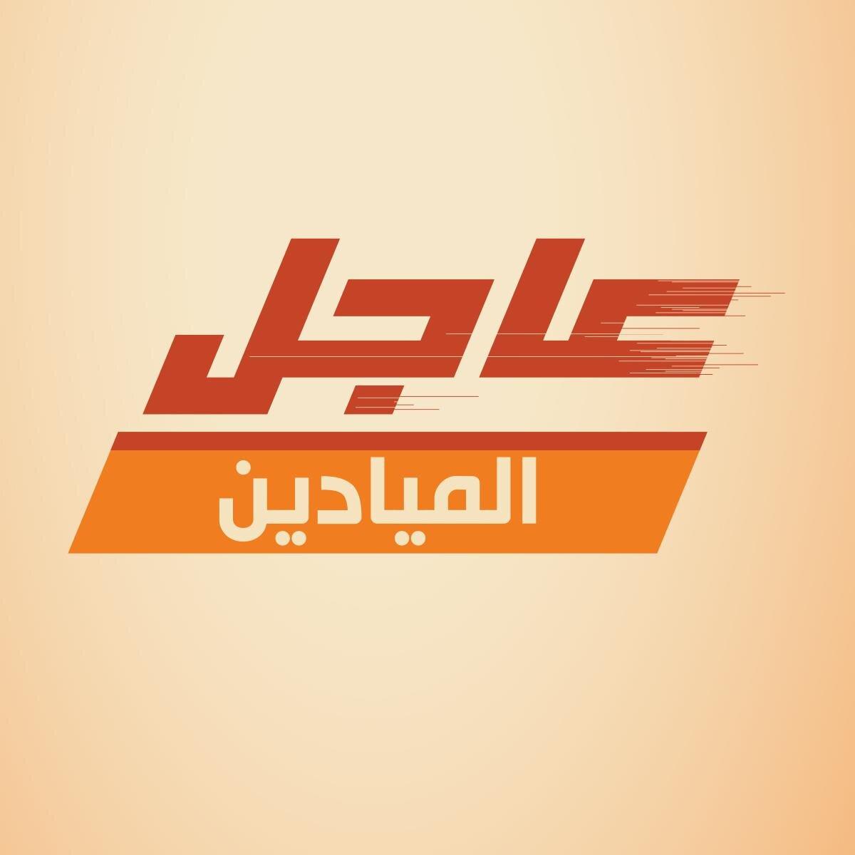 AlMayadeenLive