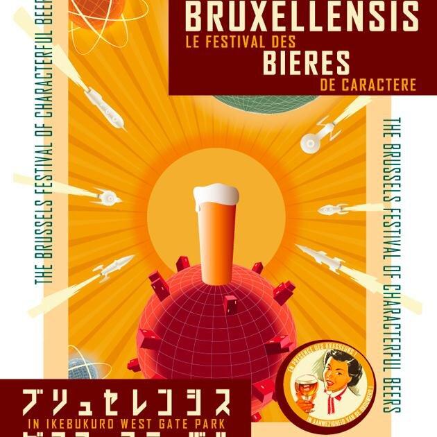 ブリュセレンシス ビアフェスティバル 2014