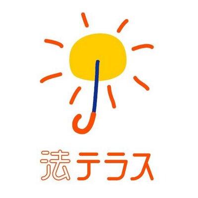 法テラス(広報) (@houterasu_4...