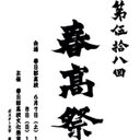 第58回春高祭【6/7.8】 (@58th_kasukosai) Twitter