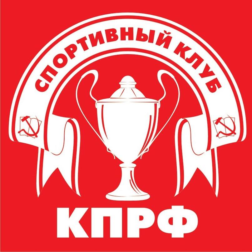 кпрф лого:
