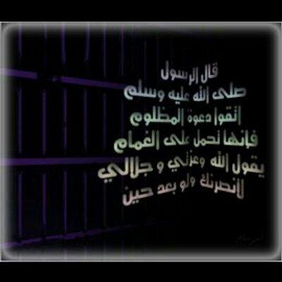 حسبي الله نعم الوكيل Noor 5553 Twitter