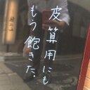 けんけんさん (@0219kenken) Twitter