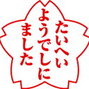 末広の墓(機能停止中) (@0120Suehiro) Twitter