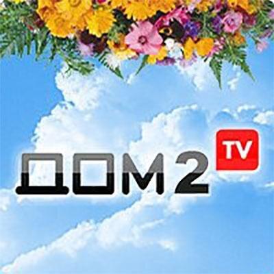 Дом2.ТВ