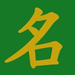 名古屋市公会堂 Nagoya Kokaido Twitter
