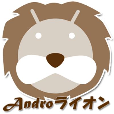 Androライオン