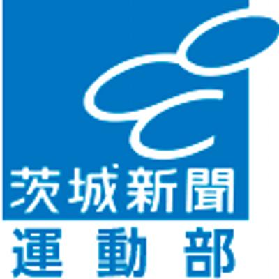茨城新聞運動部 (@undou_ibaraki...