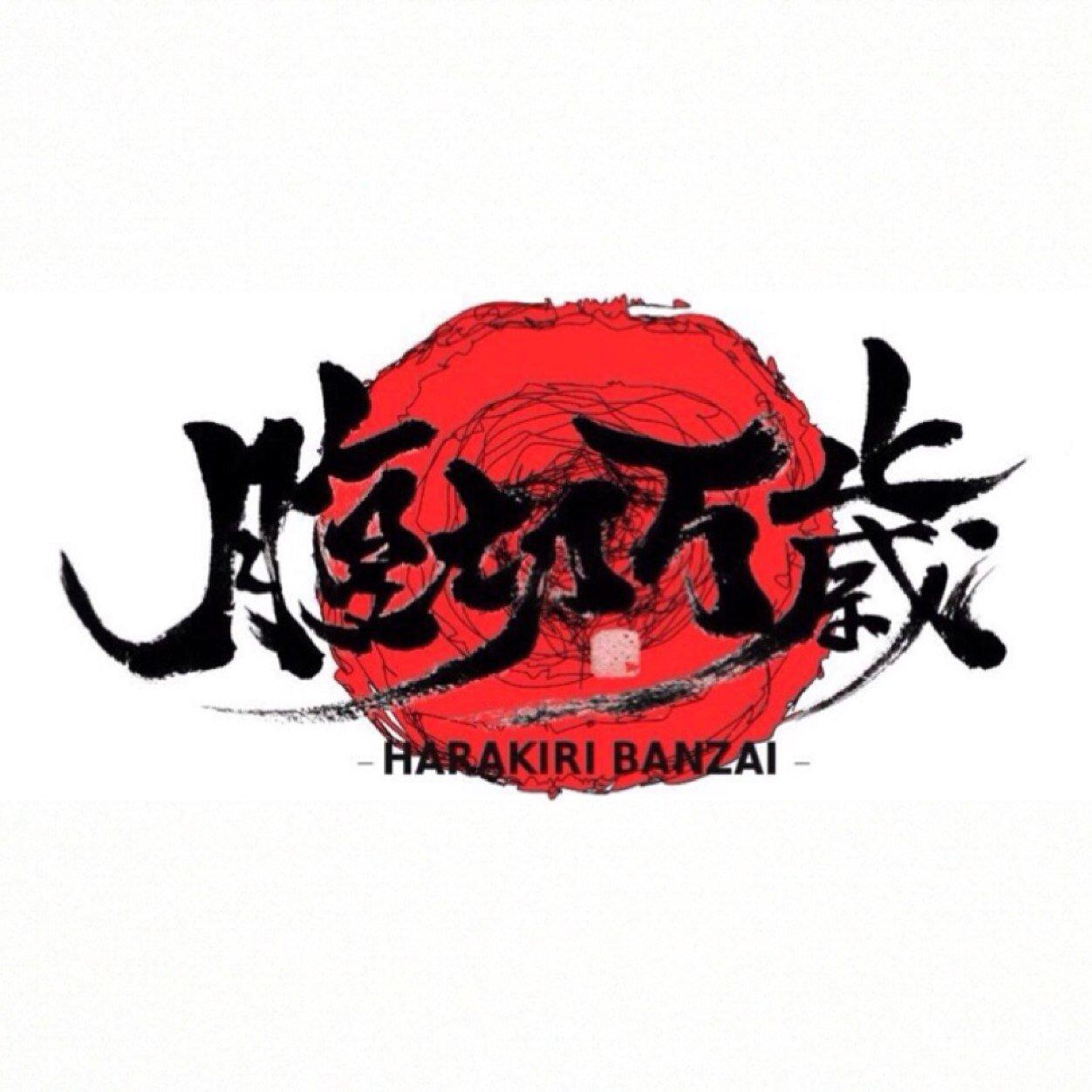 腹切万歳-HARAKIRIBANZAI- (@HAR...