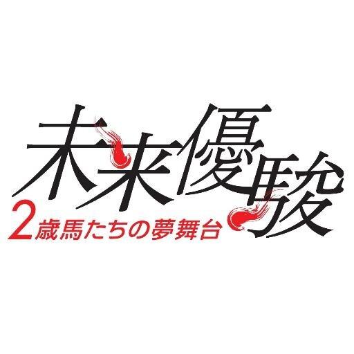 未来優駿2015 (@mirai_yushun15)...