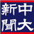 中央大学新聞学会