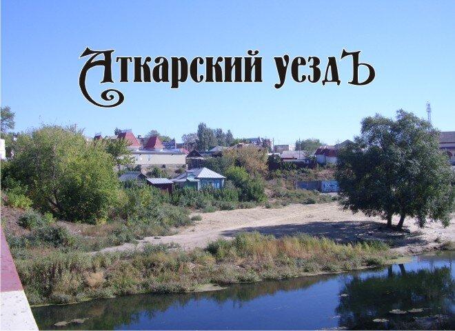 Аткарский уездЪ (@atkarskuezd)   Twitter