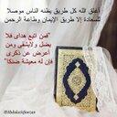 سبحان الله العظيم (@054656367) Twitter