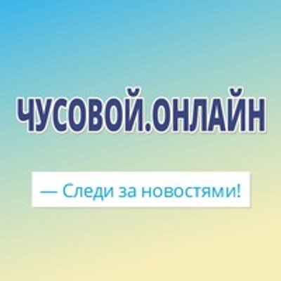 для работа в чусовом свежие упал Ростове-на-Дону