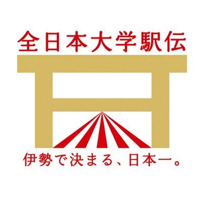 全日本大学駅伝大会事務局 (@dai...