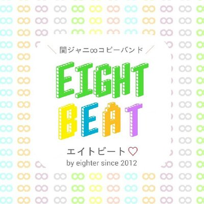 ∞beat -eighterバンド-