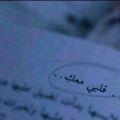 قلبي معك Lover20144 Twitter