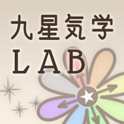 気 lab 九星 学