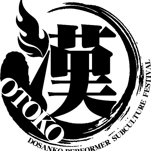 サブ☆フェス漢祭り実行委員会 (@...