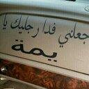 صالح الذيابي (@13a561a240d6492) Twitter