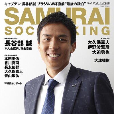 サムライサッカーキング @Samurai_SK