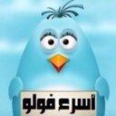 زيادة متابعين (@11ff99) Twitter