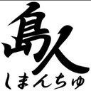 島中 亮輔 (@0814Maochu) Twitter