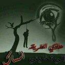 حياتي كلها آهات والم (@58c8826f14134ad) Twitter
