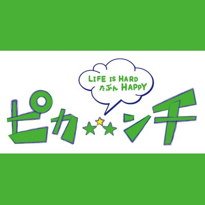 映画『ピカ☆★☆ンチ』公式 @pikanchihalf