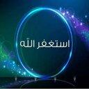 ^♡$العنزيه$♡^ (@081fa0edac7f486) Twitter