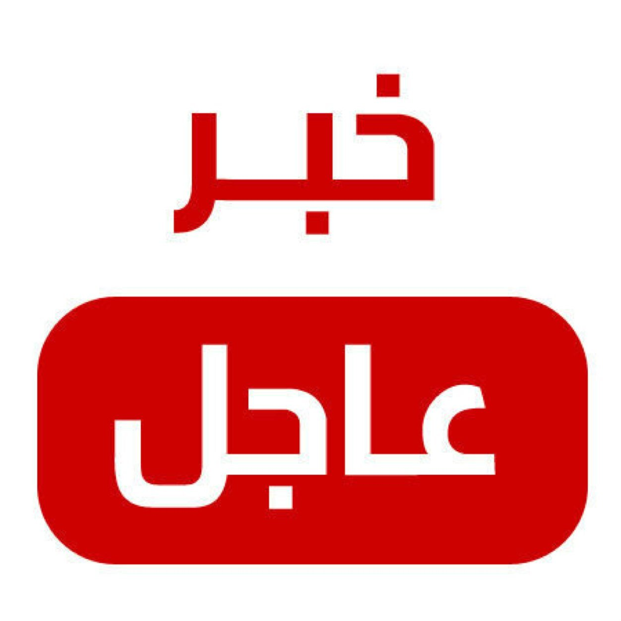 خبر عاجل (@News_Saudi_1) | Twitter