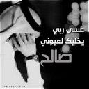 صَآلَحْ آلَشٌﮩري (@230f97885f664a7) Twitter
