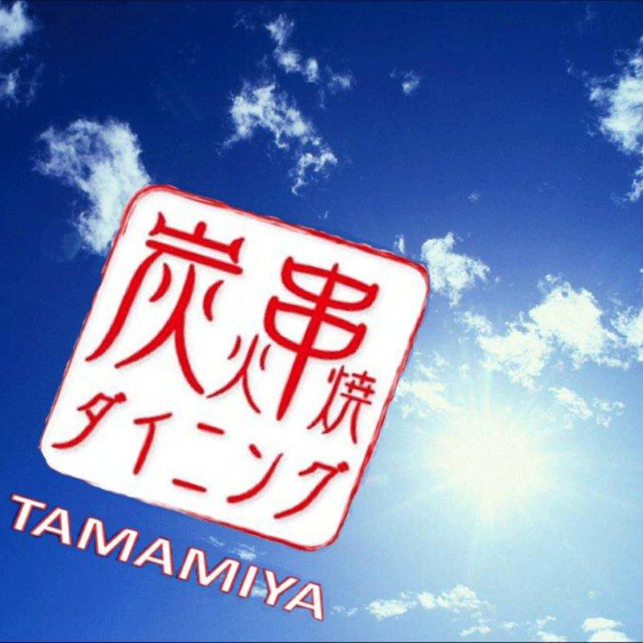 TAMAMIYA