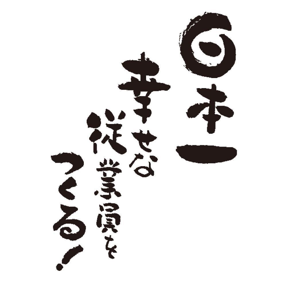 日本一幸せな...」9.21京都上映...