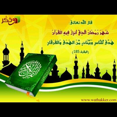شهر رمضان الذي انزل فيه