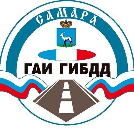 ГИБДД Самара