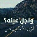 لأجلك شجون الدعجاني (@11Shahhad) Twitter
