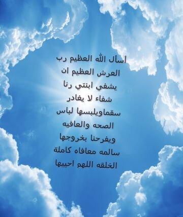 اللهم اشفي بنتي Toto Nora Twitter