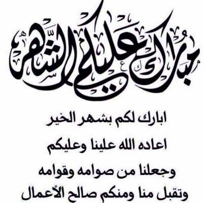 مبارك عليكم الشهر Mmdohsltan Twitter
