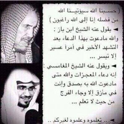 حسبي الله ع كل ظالم Twiiitter Twitter