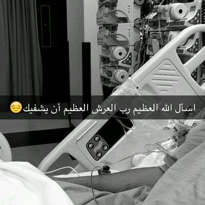 اللهم اشف مطر Shamanny Twitter