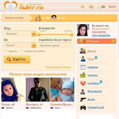 tabor ru бесплатные знакомства