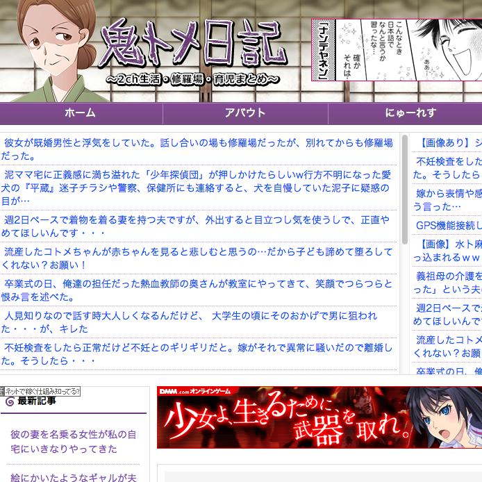 鬼トメ日記〜2ch生活@相互フォロー募集