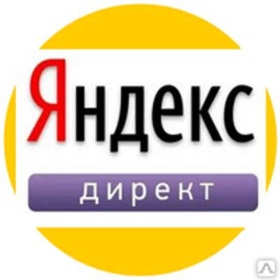 Купоны яндекс директр реклама спутникового интернета