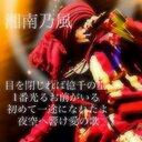 こーき@風一族/韋駄天(•ө•)♡ (@0702_0719) Twitter