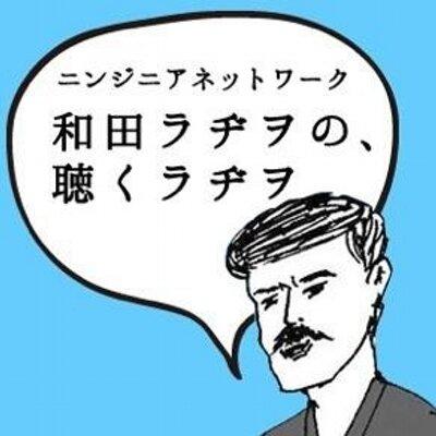 「聴くラヂヲ」の画像検索結果